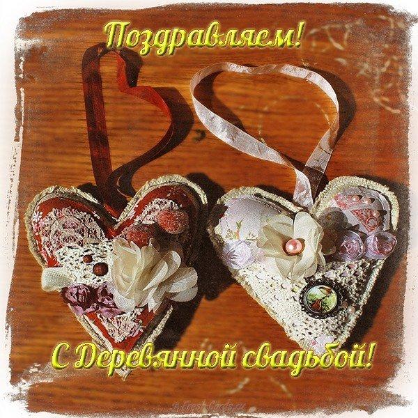Открытка деревянная свадьба скачать бесплатно на сайте otkrytkivsem.ru