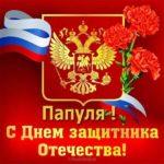 Открытка детей к 23 февраля папам скачать бесплатно на сайте otkrytkivsem.ru