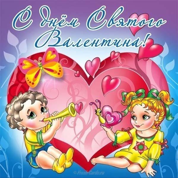 otkrytka detskaya s dnem valentina