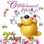 Открытка детям с днем рождения 7 лет скачать бесплатно на сайте otkrytkivsem.ru