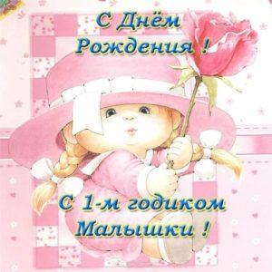 Открытка девочке 1 год скачать бесплатно на сайте otkrytkivsem.ru