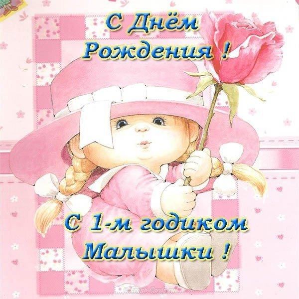 Поздравление с 1 годом девочке открытки