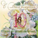 Открытка девочке на 10 лет скачать бесплатно на сайте otkrytkivsem.ru