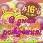 Открытка девушке на день рождения 16 лет скачать бесплатно на сайте otkrytkivsem.ru