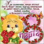 Открытка для 8 марта для детей скачать бесплатно на сайте otkrytkivsem.ru