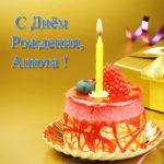 Открытка для Анюты с днем рождения скачать бесплатно на сайте otkrytkivsem.ru