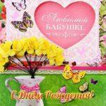 Открытка для бабули на день рождения скачать бесплатно на сайте otkrytkivsem.ru