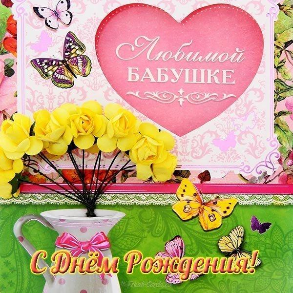 Посмотреть открытку для бабушки, днем