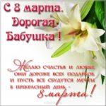 Открытка для бабушки для 8 марта скачать бесплатно на сайте otkrytkivsem.ru
