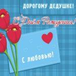 Открытка для деда на день рождения скачать бесплатно на сайте otkrytkivsem.ru