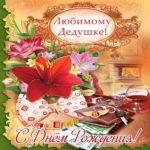 Открытка для дедушки на день рождения скачать бесплатно на сайте otkrytkivsem.ru