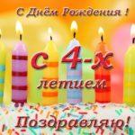 Открытка для детей для 4 лет скачать бесплатно на сайте otkrytkivsem.ru