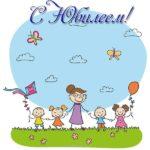 Открытка для детского сада с юбилеем скачать бесплатно на сайте otkrytkivsem.ru