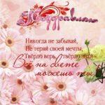 Открытка для девочки на 10 лет скачать бесплатно на сайте otkrytkivsem.ru