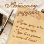 Открытка для дня рождения для дедушки скачать бесплатно на сайте otkrytkivsem.ru