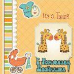 Открытка для двойняшек мальчик и девочка скачать бесплатно на сайте otkrytkivsem.ru
