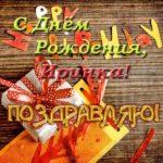 Открытка для Иринки с днем рождения скачать бесплатно на сайте otkrytkivsem.ru