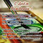 Открытка для художника с днем рождения скачать бесплатно на сайте otkrytkivsem.ru