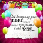 Открытка для Кирилла с днем рождения скачать бесплатно на сайте otkrytkivsem.ru