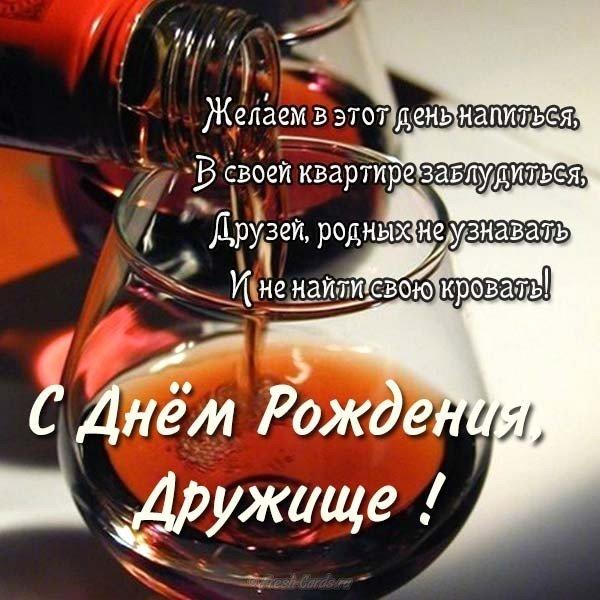 Открытка для лучшего друга с днем рождения скачать бесплатно на сайте otkrytkivsem.ru