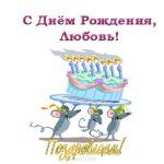 Открытка для Любови с днем рождения скачать бесплатно на сайте otkrytkivsem.ru