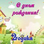 Открытка для мальчика 2 года скачать бесплатно на сайте otkrytkivsem.ru