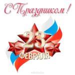 Открытка для мальчика на день защитника отечества скачать бесплатно на сайте otkrytkivsem.ru