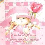 Открытка для маленькой принцессы с днем рождения скачать бесплатно на сайте otkrytkivsem.ru