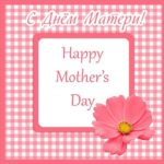 Открытка для мамы на день матери скачать бесплатно на сайте otkrytkivsem.ru