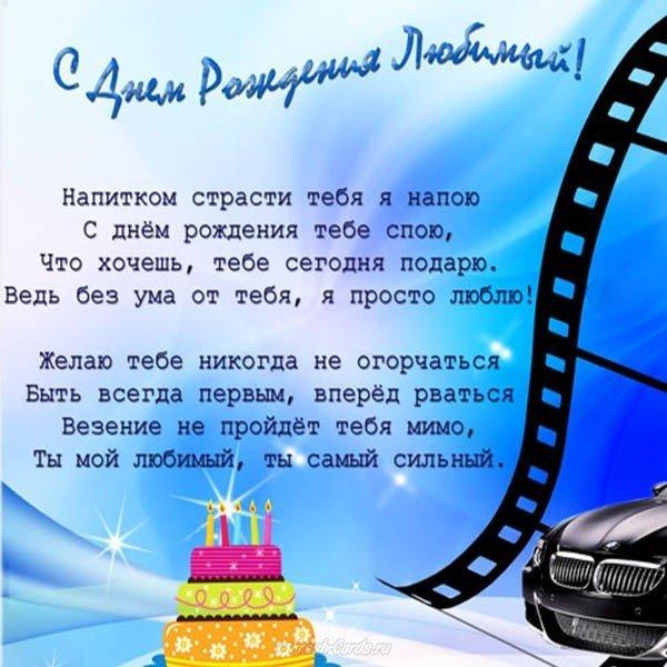 Открытка для мужа на день рождения скачать бесплатно на сайте otkrytkivsem.ru