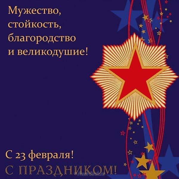 otkrytka dlya muzhchin fevralya