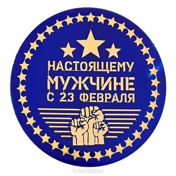 otkrytka dlya muzhchin kolleg s fevralya
