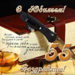 Открытка для мужчины с юбилеем 55 лет скачать бесплатно на сайте otkrytkivsem.ru