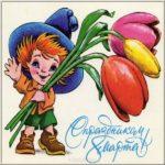 Открытка для нач школы к 8 марта скачать бесплатно на сайте otkrytkivsem.ru