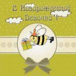 Открытка для новорожденной девочки скачать бесплатно на сайте otkrytkivsem.ru