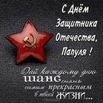 Открытка для папы на 23 февраля скачать бесплатно на сайте otkrytkivsem.ru
