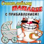 Открытка для папы с рождением дочки скачать бесплатно на сайте otkrytkivsem.ru