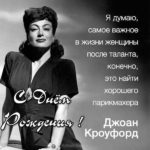 Открытка для парикмахера с днем рождения скачать бесплатно на сайте otkrytkivsem.ru