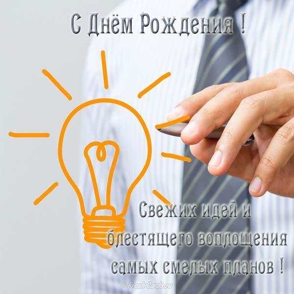 Открытка для парня с днем рождения фото скачать бесплатно на сайте otkrytkivsem.ru