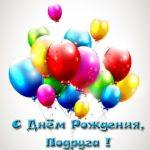 Открытка для подруги на день рождения скачать бесплатно на сайте otkrytkivsem.ru