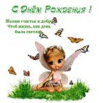 Открытка для поздравления с днем рождения детей скачать бесплатно на сайте otkrytkivsem.ru