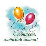 Открытка для поздравления школы с юбилеем скачать бесплатно на сайте otkrytkivsem.ru
