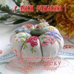 Открытка для рукодельницы с днем рождения скачать бесплатно на сайте otkrytkivsem.ru