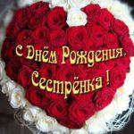 Открытка для сестры на день рождения скачать бесплатно на сайте otkrytkivsem.ru