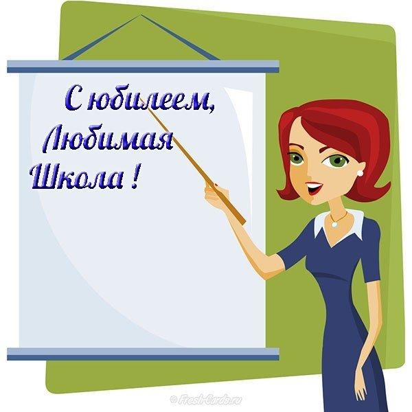 Открытка для школы с юбилеем скачать бесплатно на сайте otkrytkivsem.ru