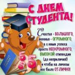 Открытка для студентов скачать бесплатно на сайте otkrytkivsem.ru