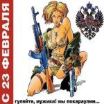 Открытка для телефона 23 февраля прикольная скачать бесплатно на сайте otkrytkivsem.ru