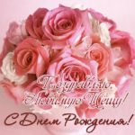 Открытка для тёщи с днём рождения скачать бесплатно на сайте otkrytkivsem.ru