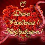 Открытка для учителя с днем рождения скачать бесплатно на сайте otkrytkivsem.ru