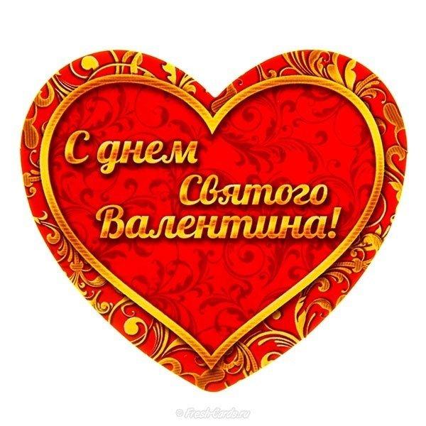 otkrytka dlya vlyublennykh na den valentina